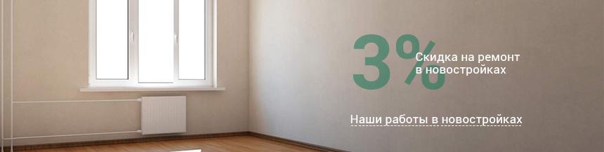 Ремонт комнаты под ключ в Москве - фото и цены за м2